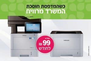 השכרת מדפסות ומכונות צילום סמסונג פרינטק מיכון משרדי